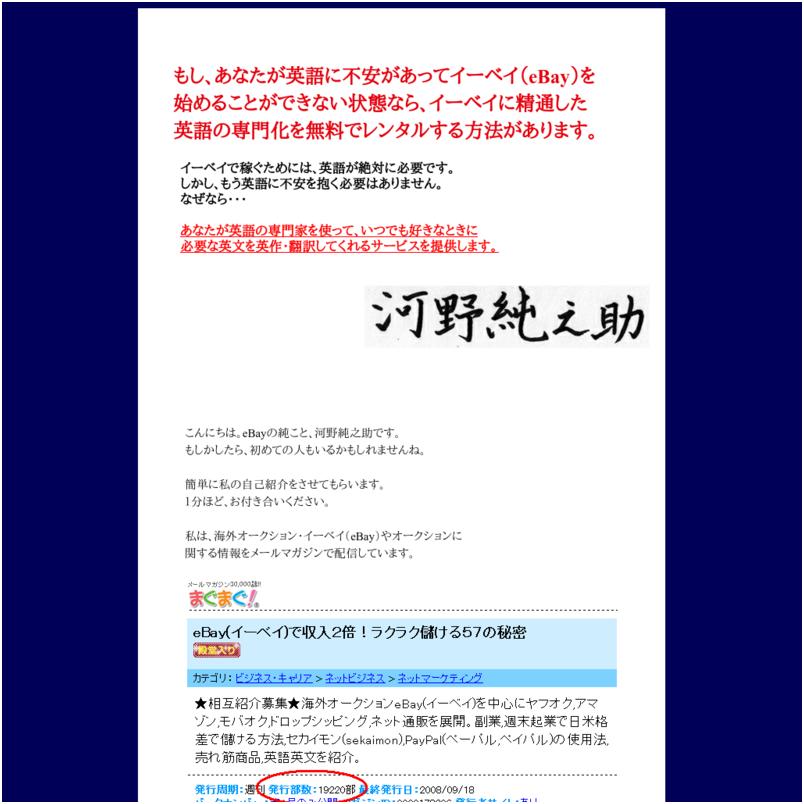 イーベイ(eBay)で使える英語例文集100選