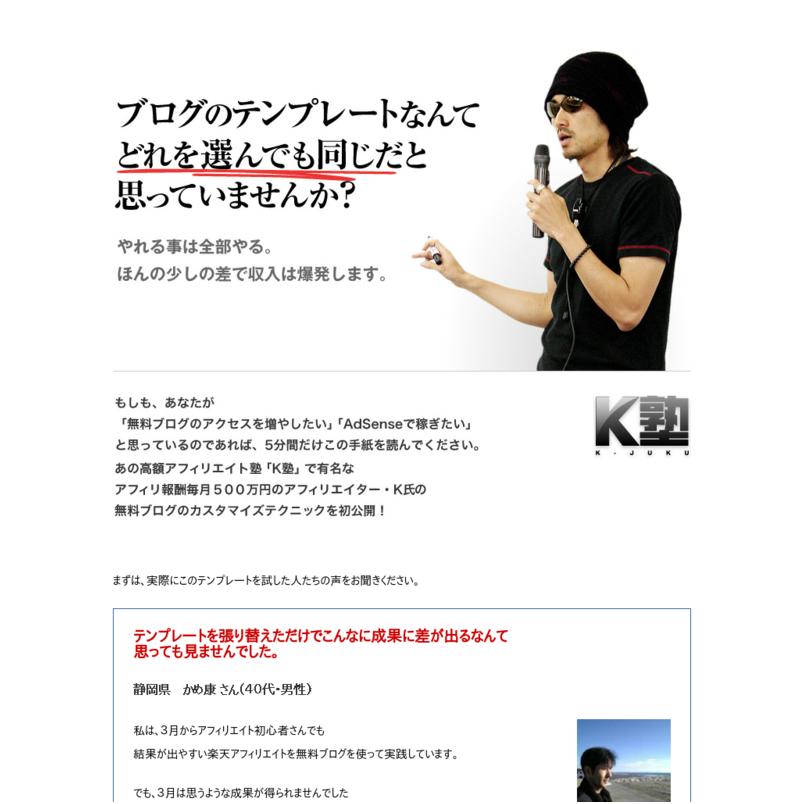 K氏プロデュース無料ブログテンプレート - Pro Affiliators Template