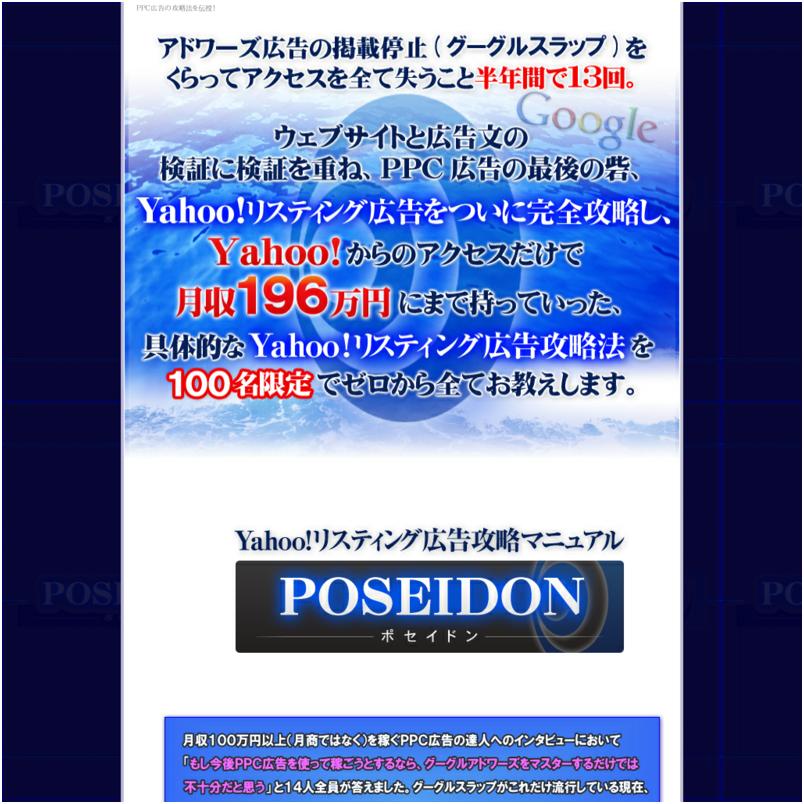 Yahoo!リスティング広告とPPCの攻略マニュアル「ポセイドン」: オーバーチュアとPPCで稼ぎ続けるノウハウをついに公開