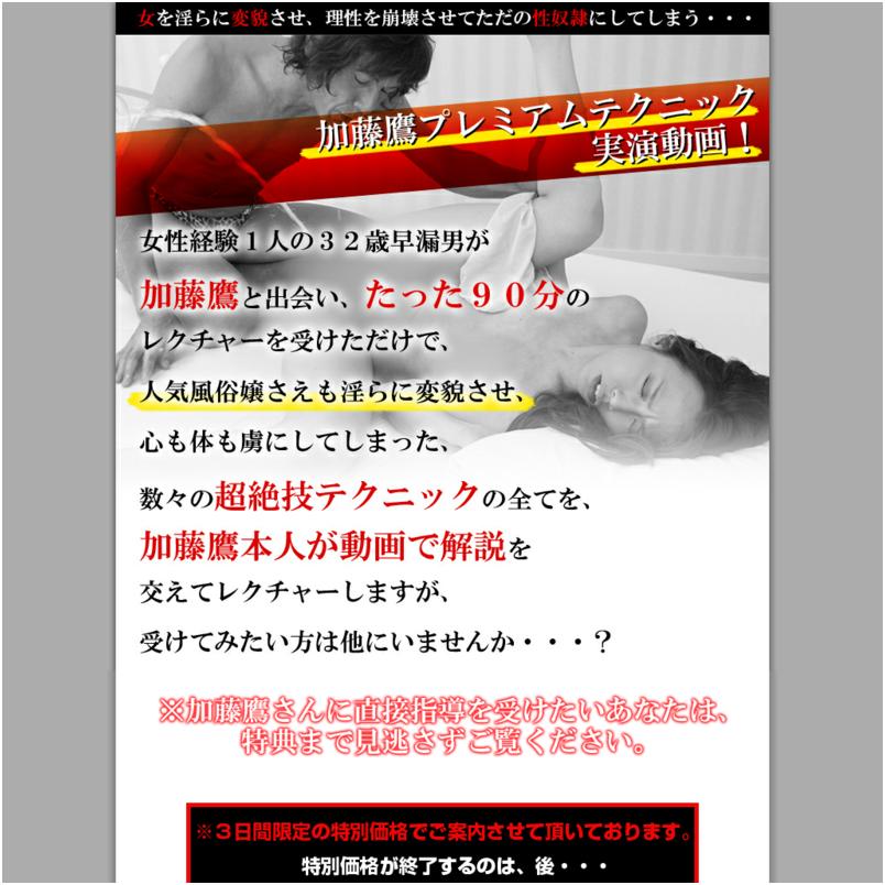 加藤鷹流!プレミアムテクニック動画!7STEP SEX!