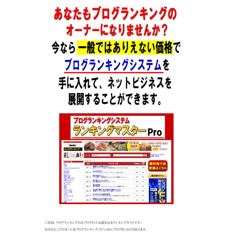 ブログランキング運営システム【ランキングマスターPro】