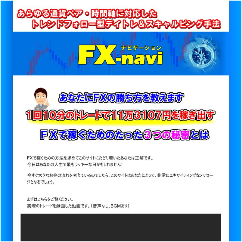 【支持されて8周年】FX-navi 〜スキャルピング&デイトレ〜