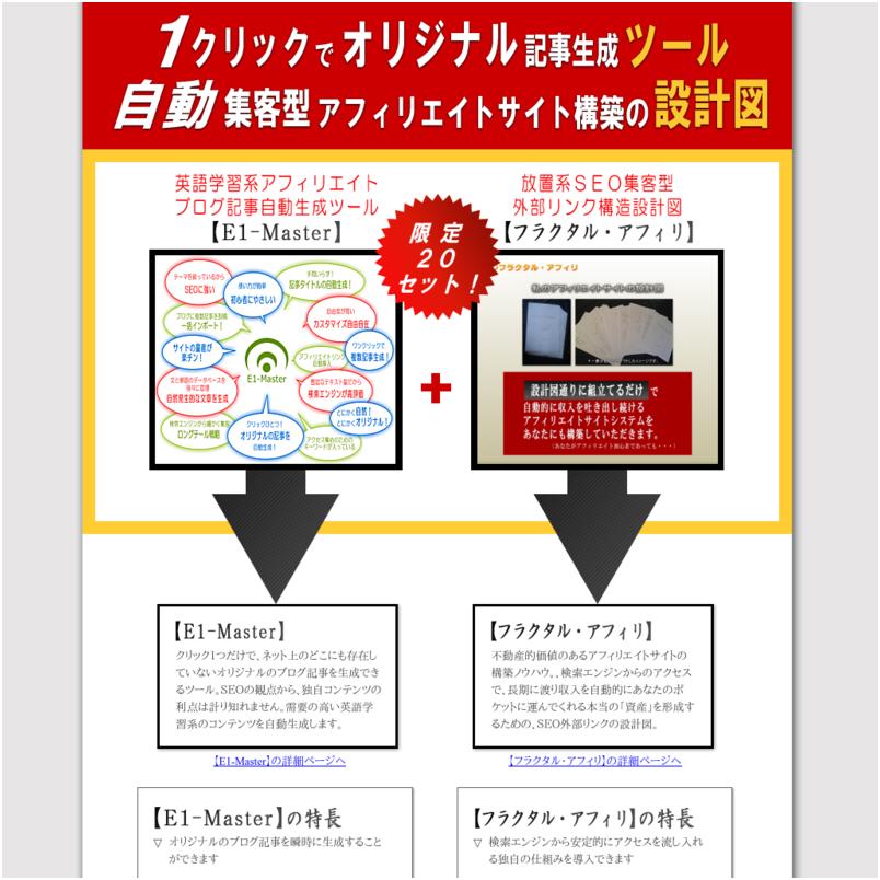 アフィリエイト ブログ記事自動生成ツール【E1-Master】--英語学習系-- &【フラクタル・アフィリ】