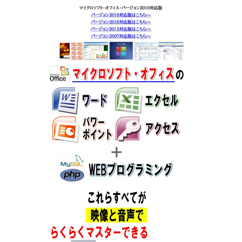 ワード・エクセル・パワーポイント・アクセス・WEBプログラミングを動画で楽々マスター!動画パソコン教室!【楽ぱそDVDプレミアム】オフィス2010対応版