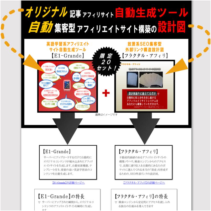 英語学習系アフィリエイトサイト自動生成ツール【E1-Grande】&【フラクタル・アフィリ】