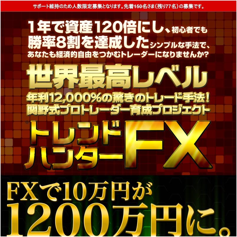 【殿堂入り】トレンドハンターFX 世界最高レベル、年利12,000%の驚きのトレード手法!トレハンFX