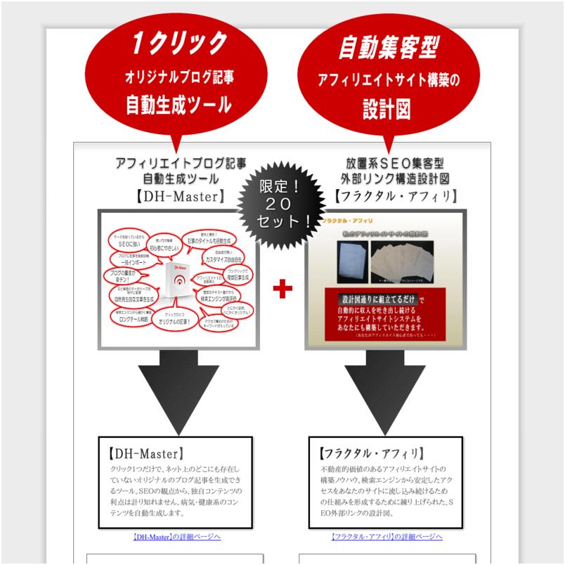 アフィリエイトブログ記事自動生成ツール【DH-Master】-病気・健康系-&【フラクタル・アフィリ】