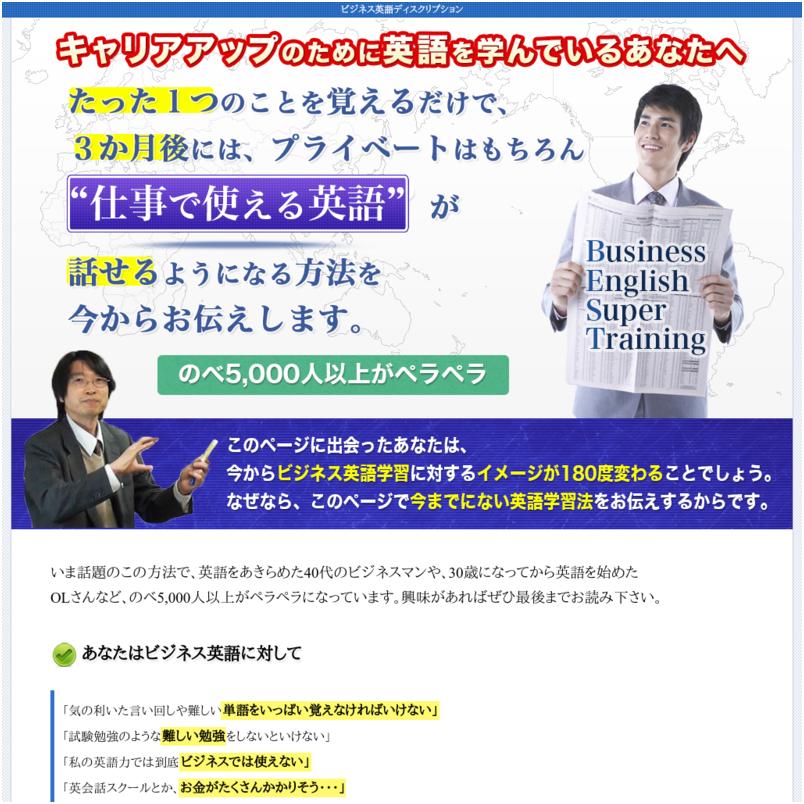 ビジネス英語ディスクリプション