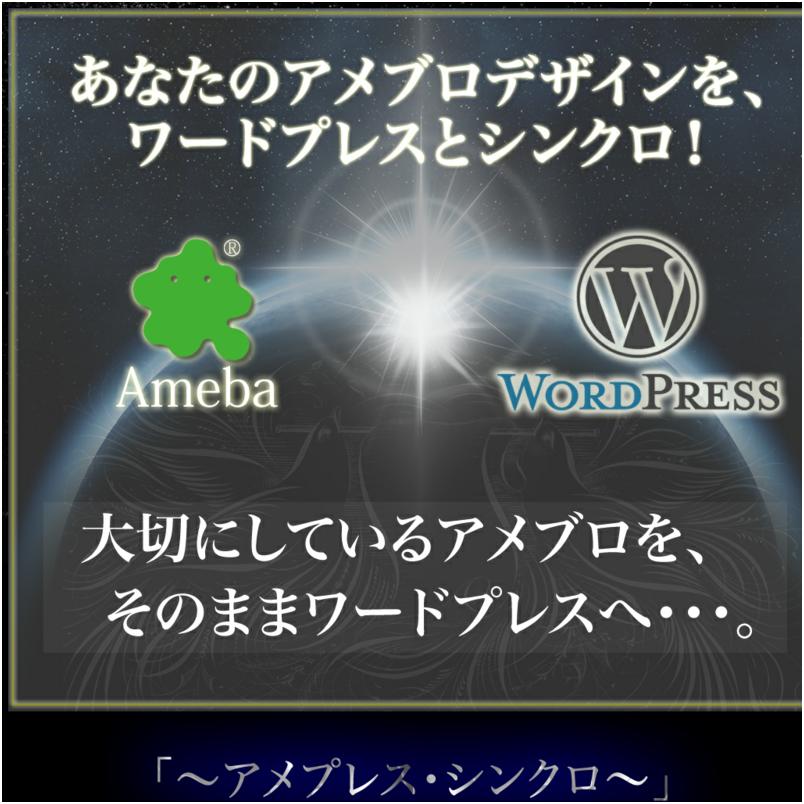 【アメプレスシンクロ】ワードプレスをアメブロと全く同じデザインへ変身させます