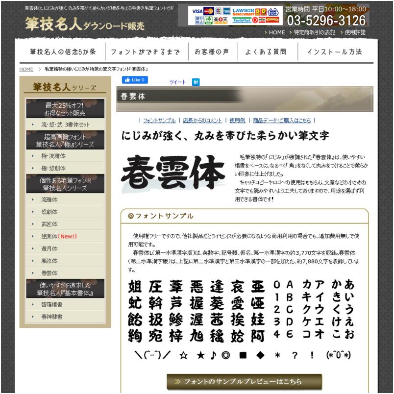 筆技名人フォント「春雲体(第二水準漢字版)」 for Windows
