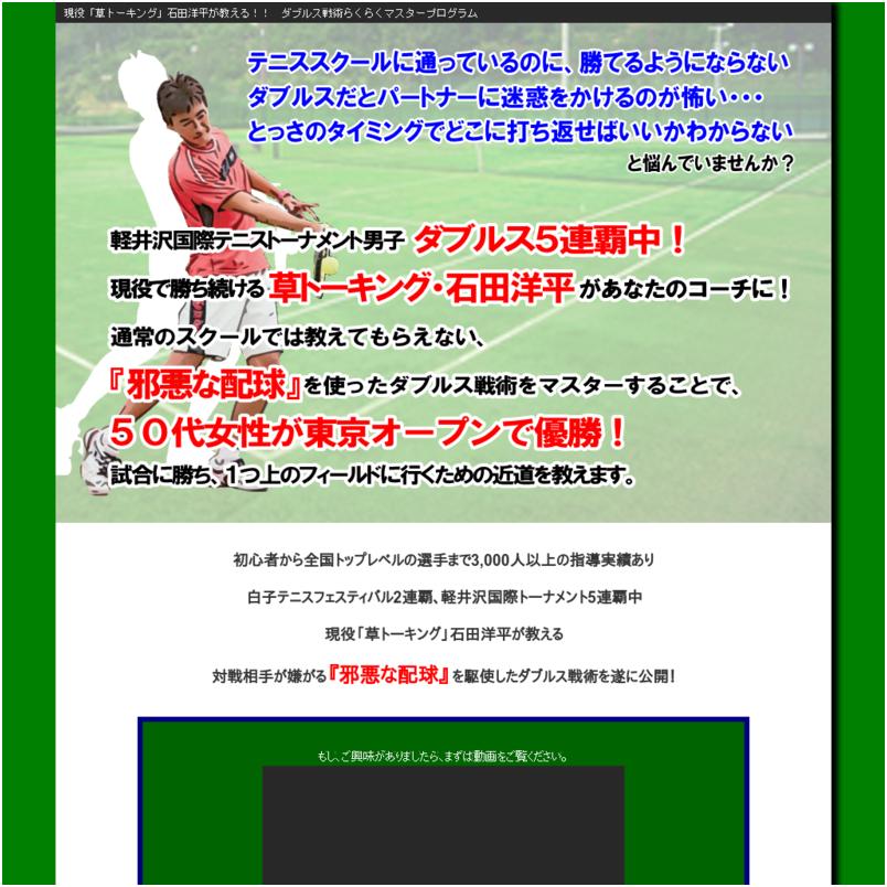 【テニス】ダブルス戦術らくらくマスタープログラム│ダブルスの試合で対戦相手をコントロールし、試合を支配する戦術『邪悪な配球』の秘訣を教えます!