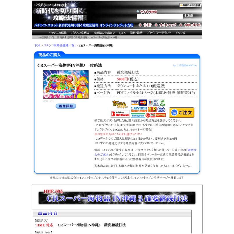 パチンコ-CRスーパー海物語IN沖縄3 確変継続打法。今なら立ち回り打法+多機種の攻略法の特典付!
