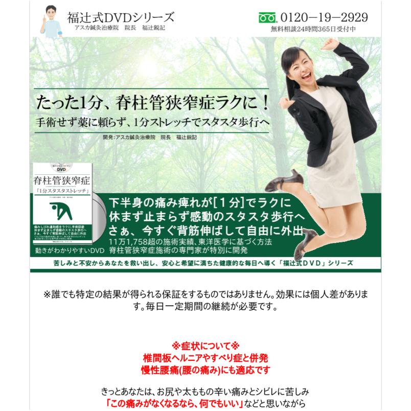 脊柱管狭窄症1分スタスタストレッチ「福辻式DVD」