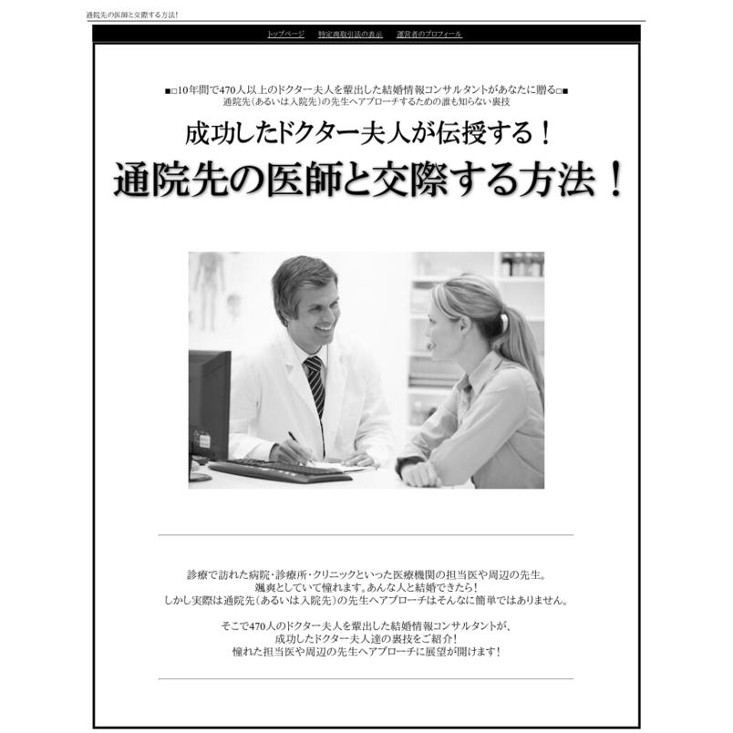 通院先の医師と交際する方法!