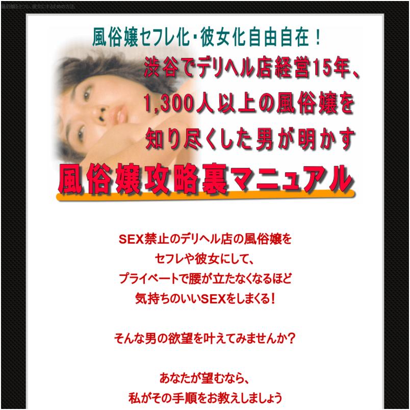 風俗嬢セフレ化・彼女化自由自在!渋谷でデリヘル店経営15年、1,300人以上の風俗嬢を知り尽くした男が明かす風俗嬢攻略裏マニュアル