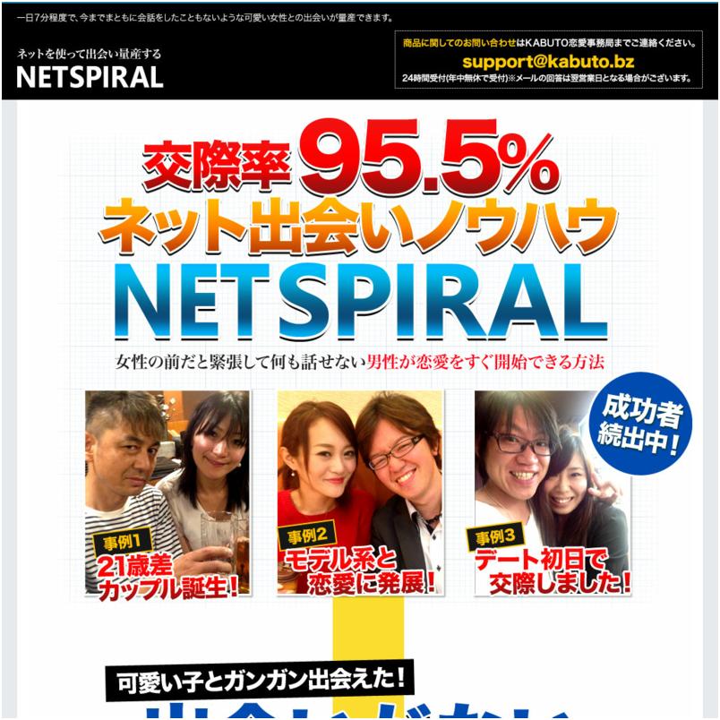 NET SPIRAL ※ネット出会いノウハウ