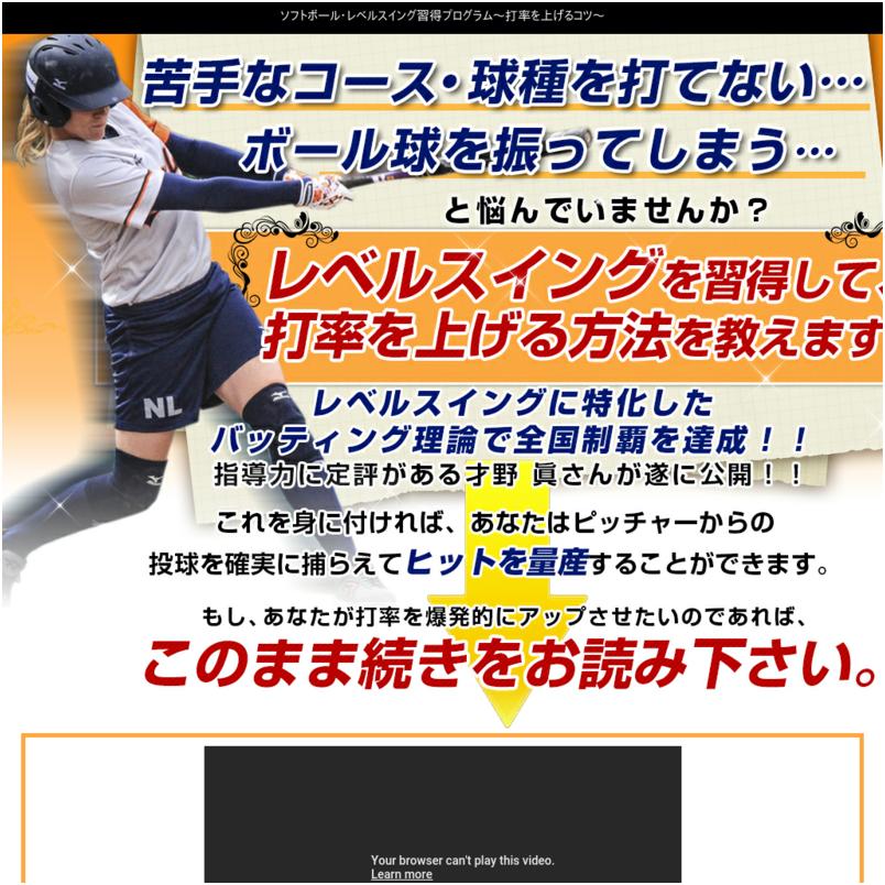 ソフトボール・レベルスイング習得プログラム〜打率を上げるコツ〜