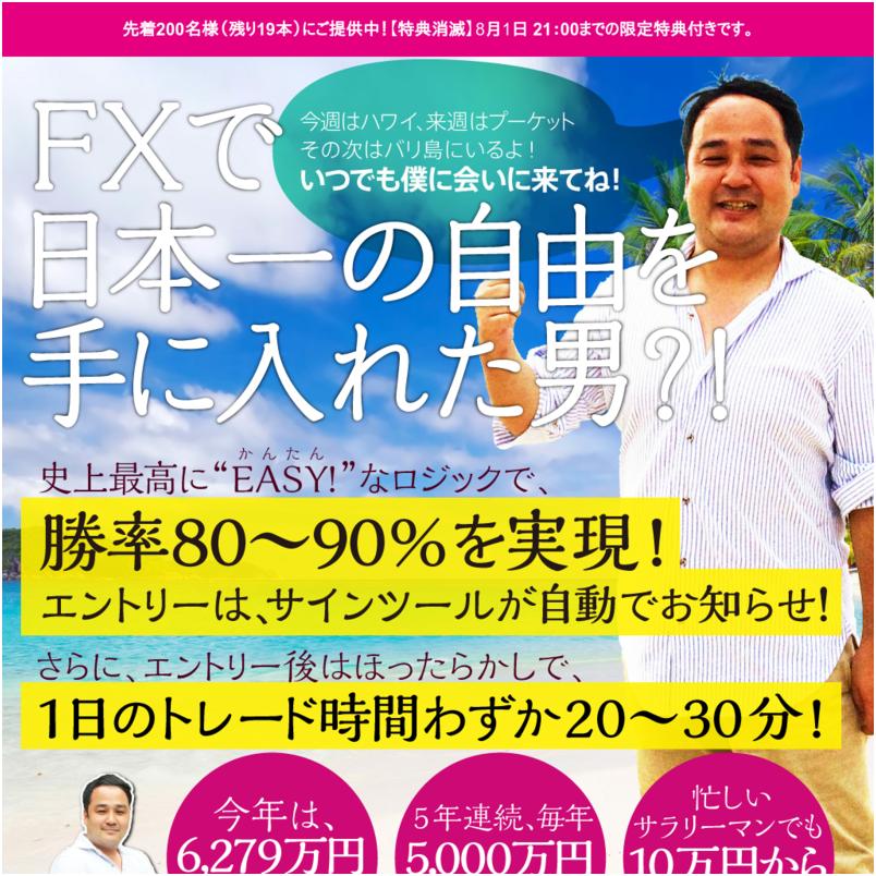 【JCB・AMEX専用】Easy Trade FX【イージー・トレードFX(イートレFX)】