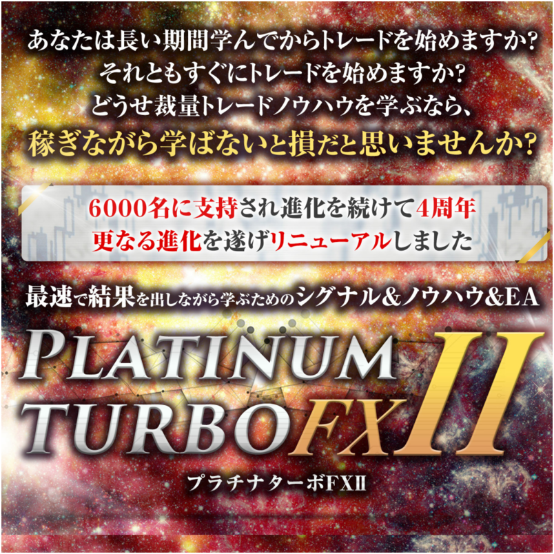 PLATINUM TURBO FX 2