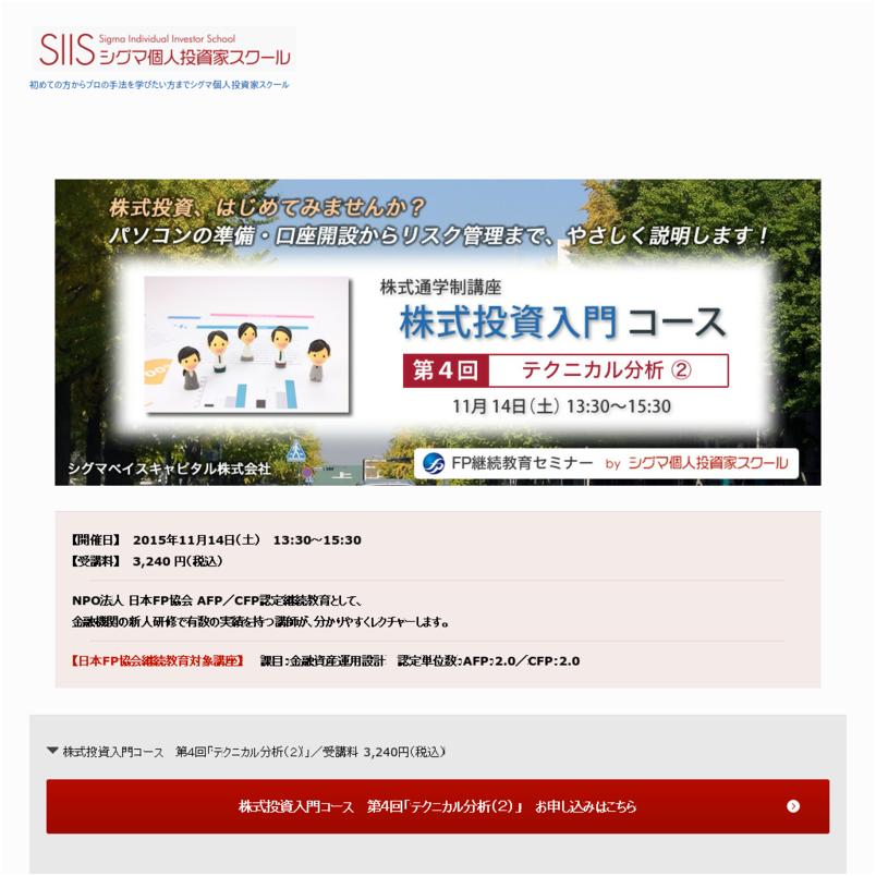 株式投資入門コース「第4回 テクニカル分析(2)」(2015.11.14)