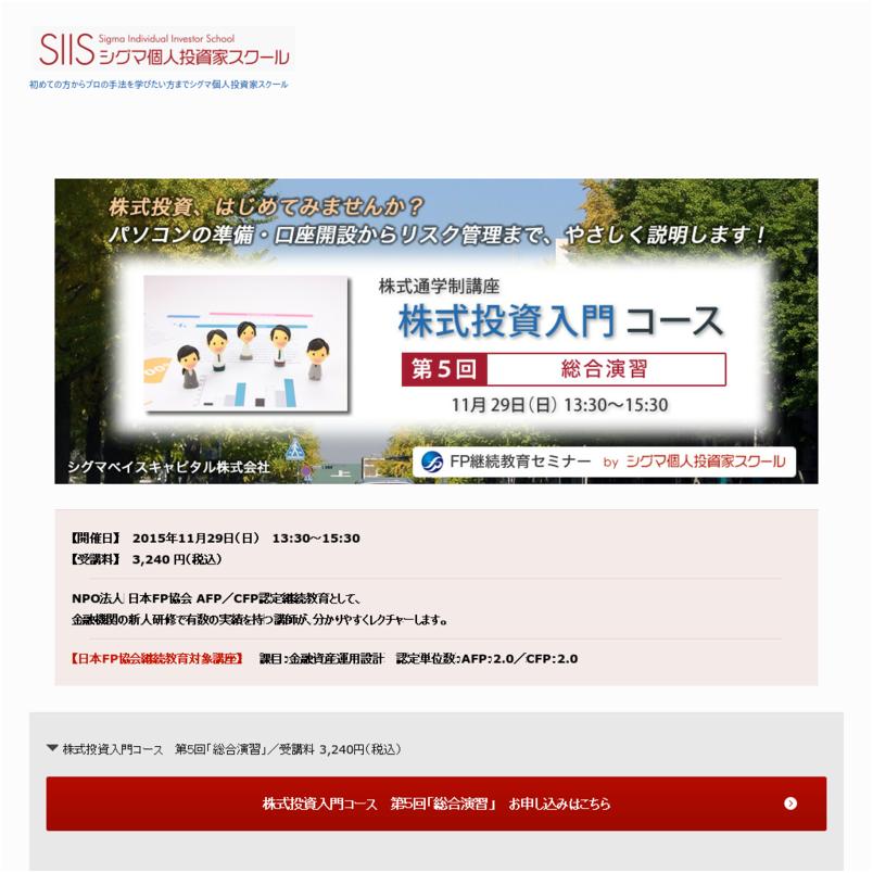 株式投資入門コース「第5回 総合演習」(2015.11.29)