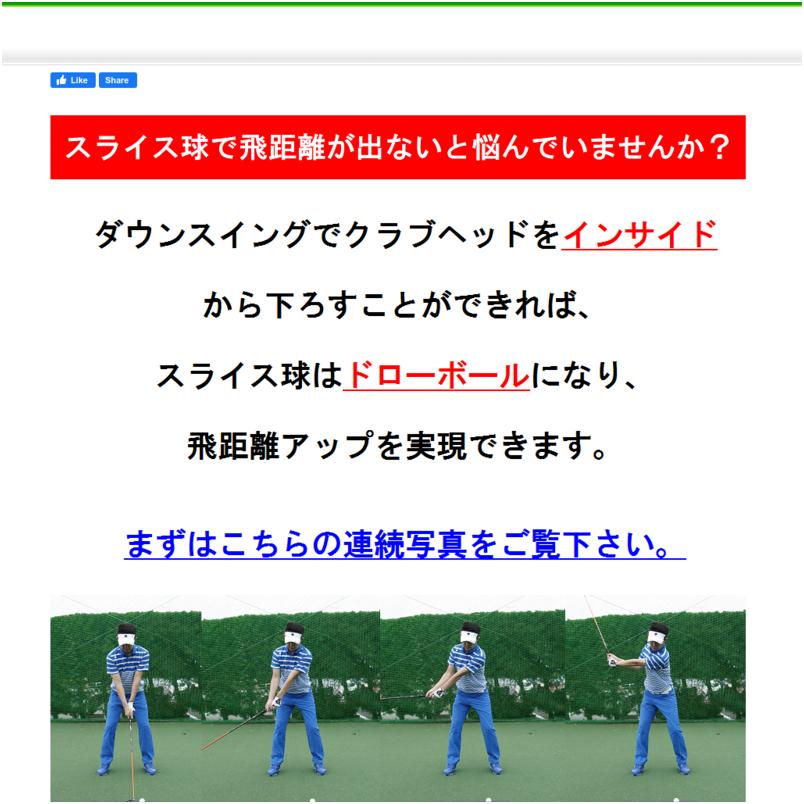 ソフトドロー打法の基礎「スライス球を改善し限りなくストレートに近いドローボールで飛距離を伸ばす方法」