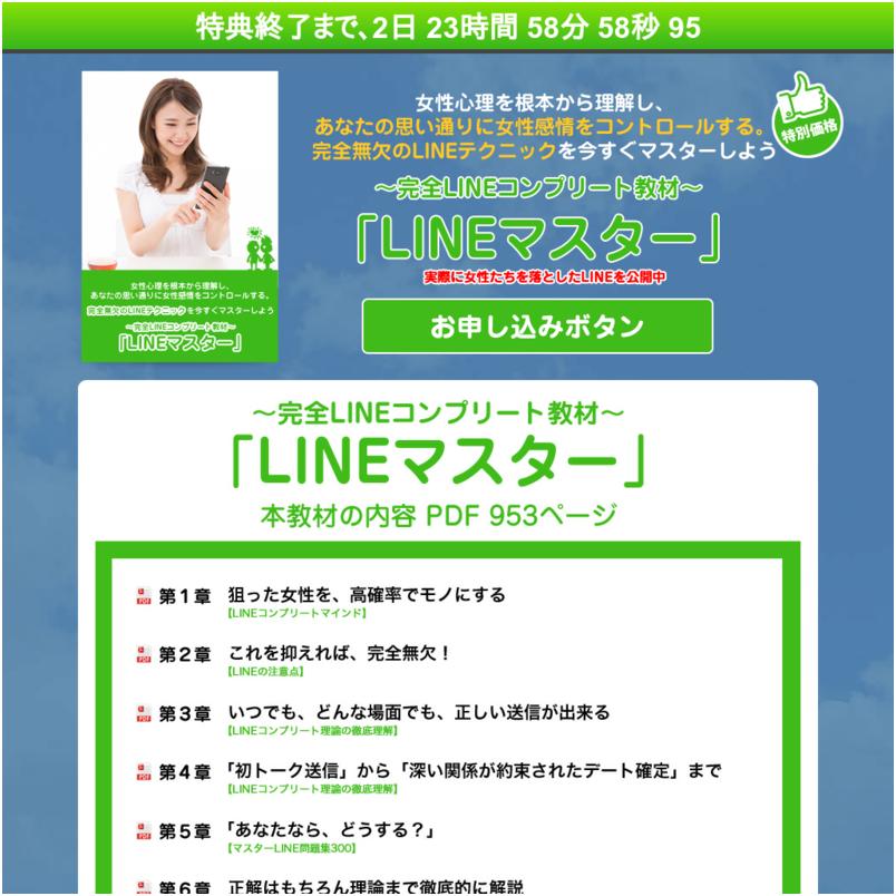 〜完全LINEコンプリート教材〜 「LINEマスター」