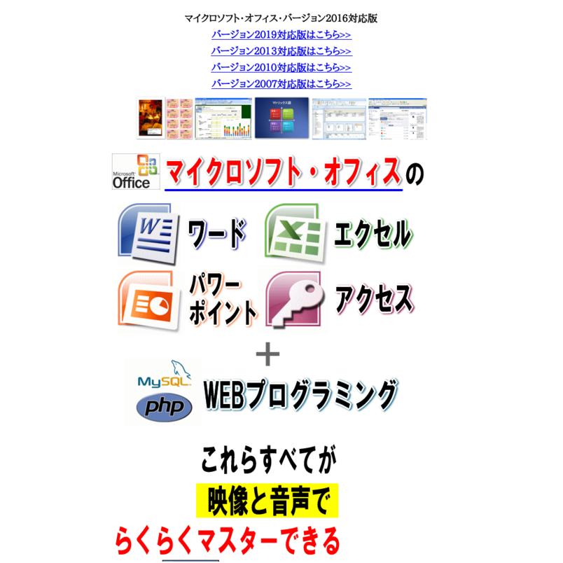 ワード・エクセル・パワーポイント・アクセス・WEBプログラミングを動画で楽々マスター!動画パソコン教室!【楽ぱそDVDプレミアム】オフィス2016対応版