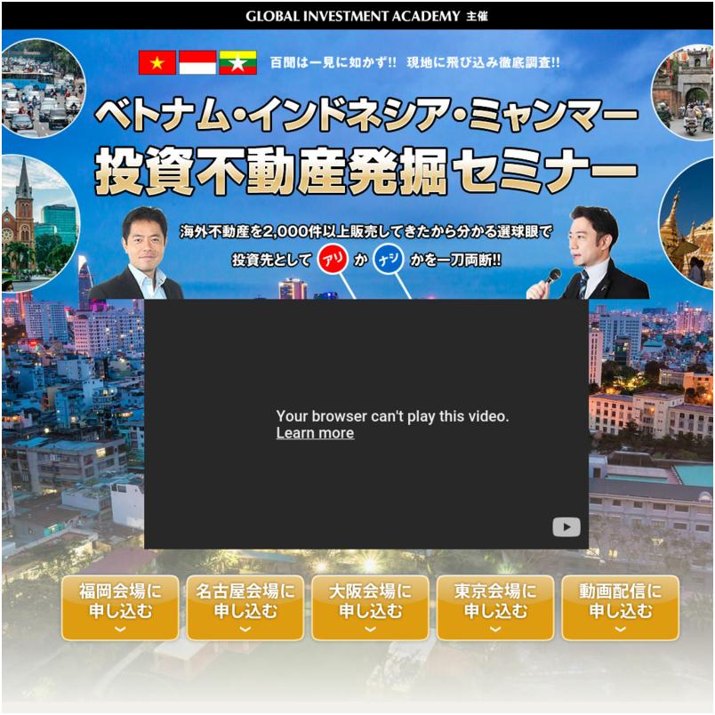 ベトナム・インドネシア・ミャンマー投資不動産発掘セミナー(動画)