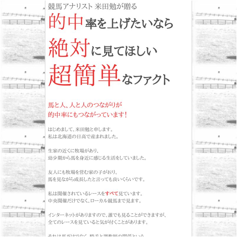 馬券的中率を上げるための超簡単なファクト/北海道の日高で産まれ育った米田勉が馬と人、人と人のつながりから的中率を上げるための超簡単なファクターを解説