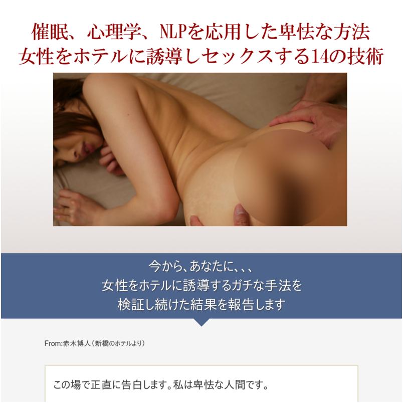 (モテLogi) マル秘SEX誘導法・14の手口