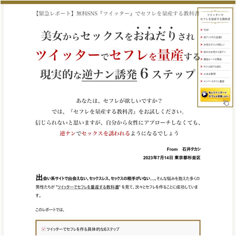 ツイッターでセフレを量産する教科書 -VIPコース-【初回アクセス24時間割引き価格】