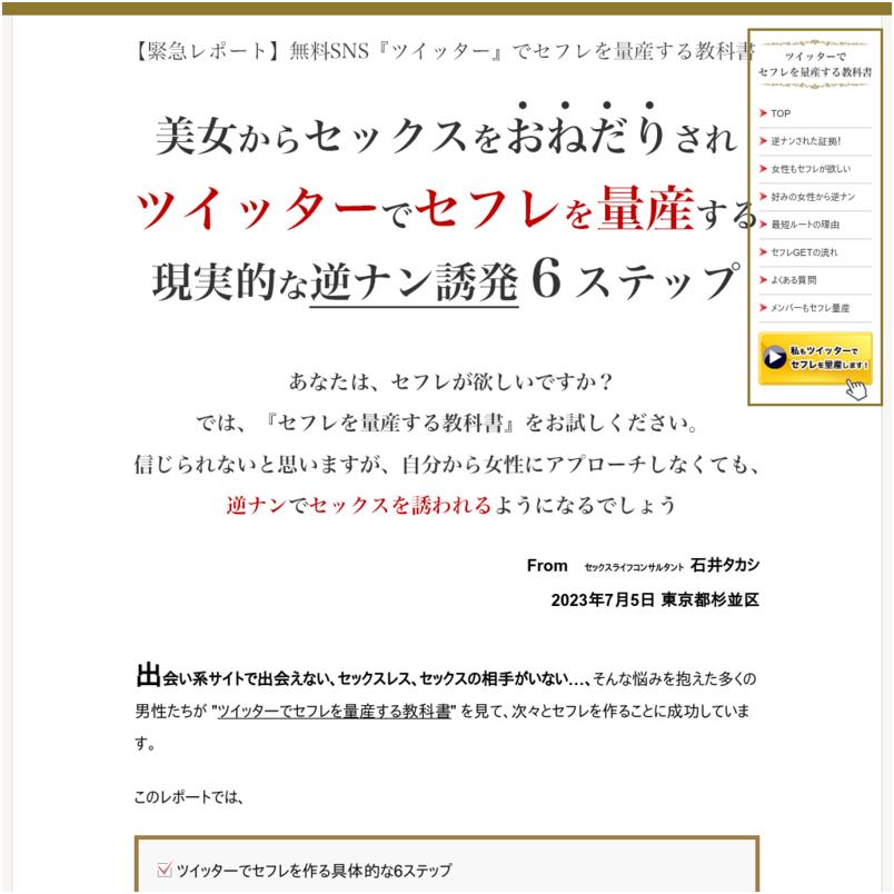 ツイッターでセフレを量産する教科書 -セフレ量産コース-
