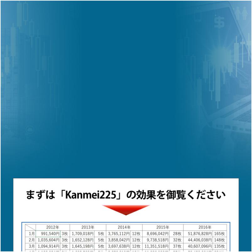 Kanmei225(普及版)〜簡明過ぎて失敗できない日経225先物トレード法