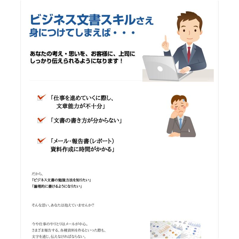 【ビジネス文書スキル】ビジネスマンが仕事でスキルアップするためのビジネス文書