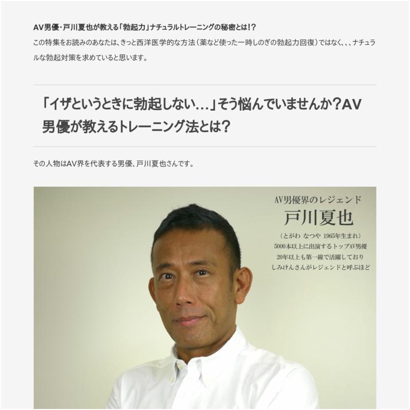 戸川夏也「絶倫養成講座・11の技術」