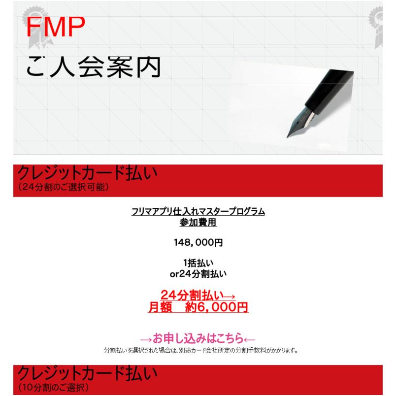 フリマアプリ仕入れマスタープログラム