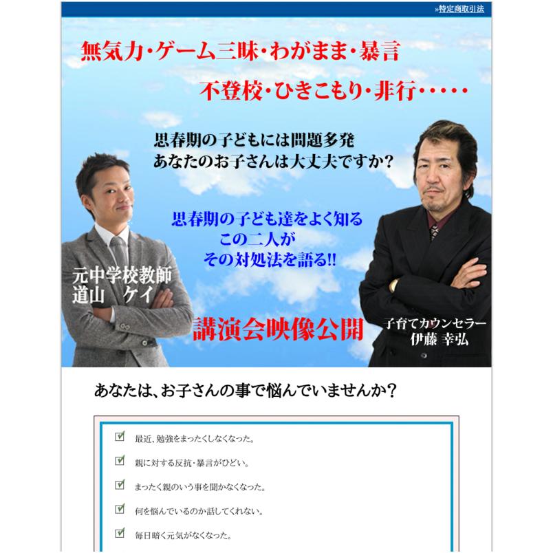 伊藤幸弘 講演会動画(0604)