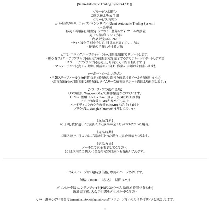 【MOS】(基)Semi-Automatic Trading System4ヵ月(半自動輸入システム)