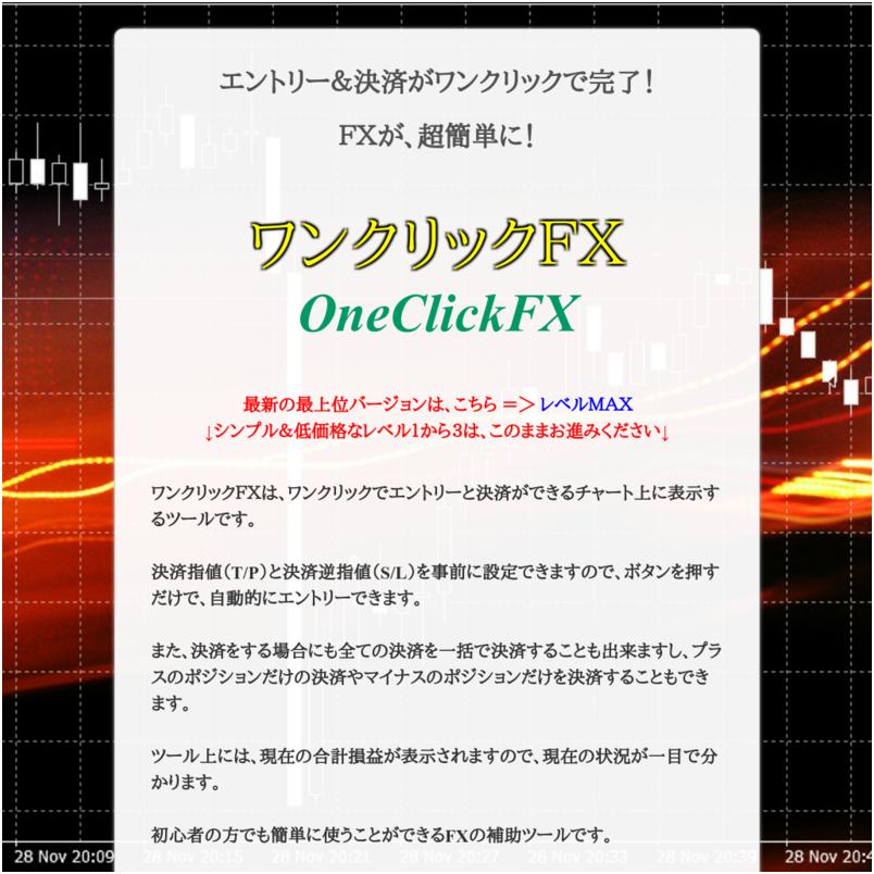 ワンクリックFX LV3 リアルトレード版 〜 エントリー&決済がワンクリックで完了!FXが、超簡単に!