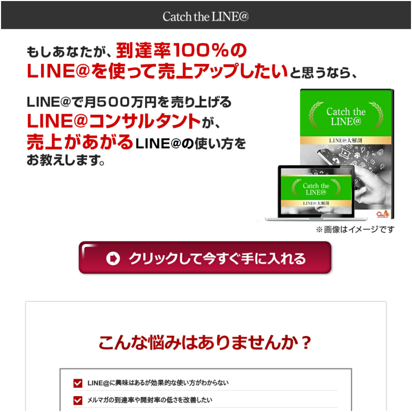 Catch the LINE@