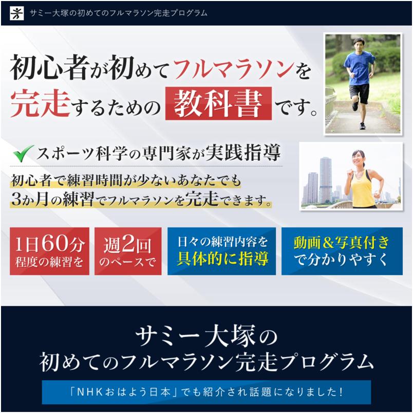 サミー大塚のフルマラソン完走プログラム