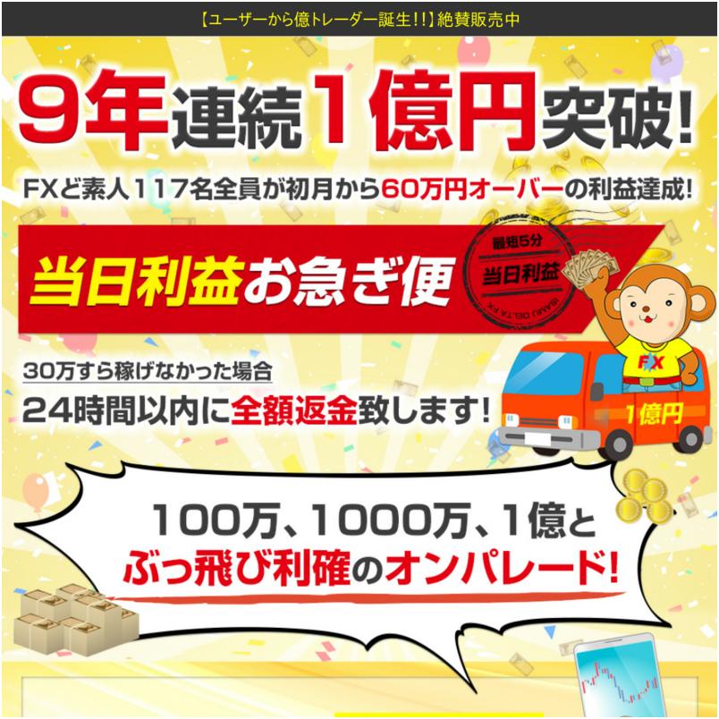 9年連続1億円突破!!当日利益お急ぎ便で勝率91.8%達成!イサム・デルタFX