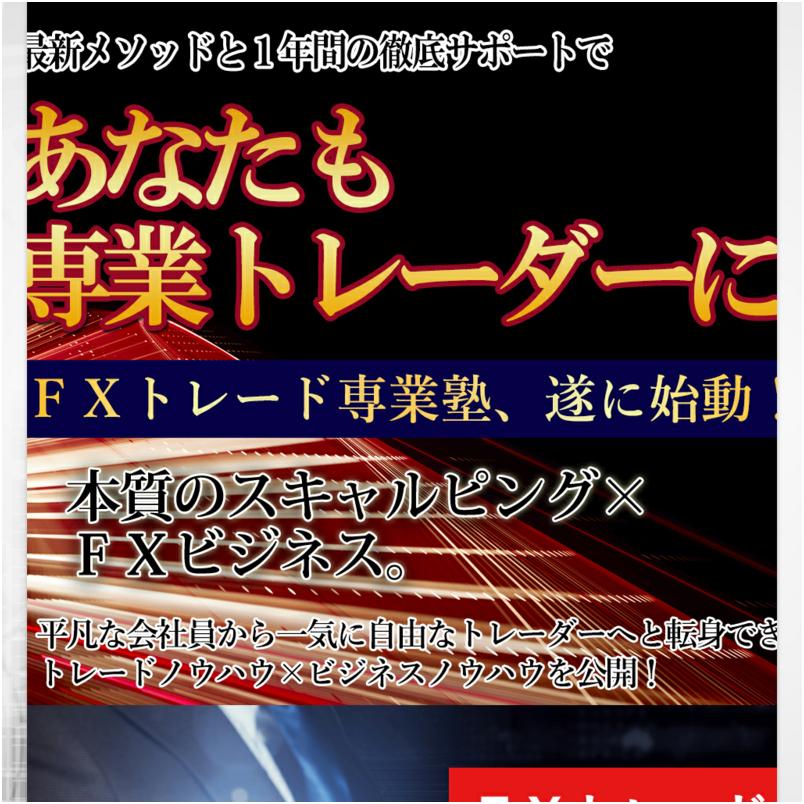 【JCB・AMEX版】FX専業塾トレード・フォーミュラ