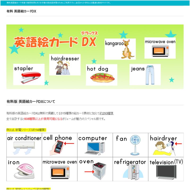 英語絵カードDX