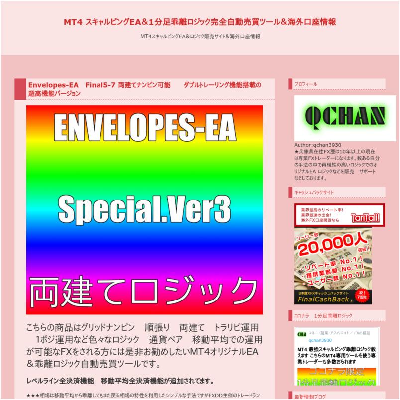 Envelopes-EA 高機能スペシャルバージョン