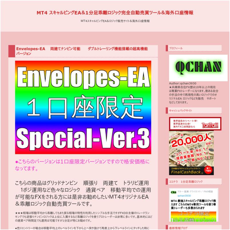 Envelopes-EA 高機能スペシャルバージョン 1口座限定