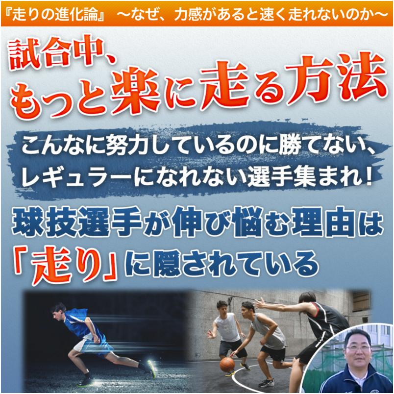 走りの進化論〜なぜ、力感があると速く走れないのか〜 【関西大学 人間健康学部 教授 小田伸午 監修】