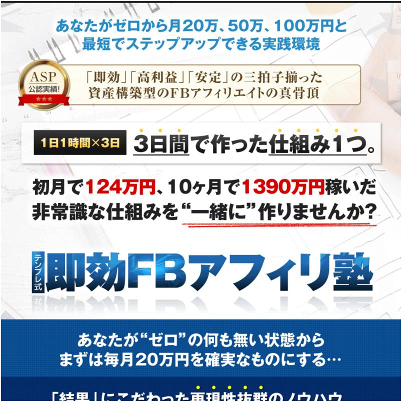 ■【先行特典】【テンプレ式】即効FBアフィリ塾