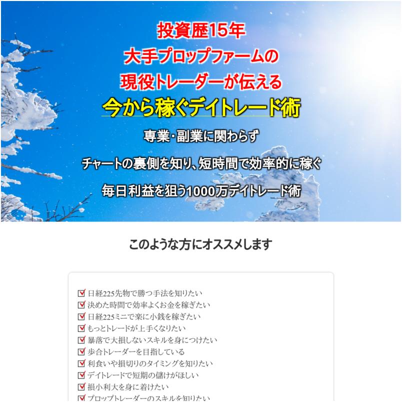 【日経225先物】現役プロップトレーダーが明かす1000万デイトレード術(サポートなし版)